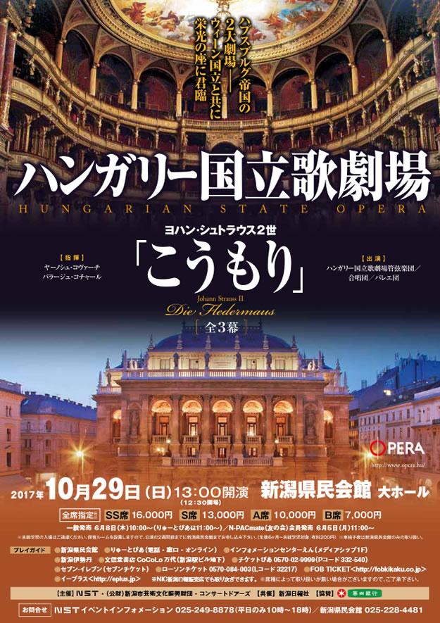 ハンガリー国立歌劇場オペレッタ「こうもり」