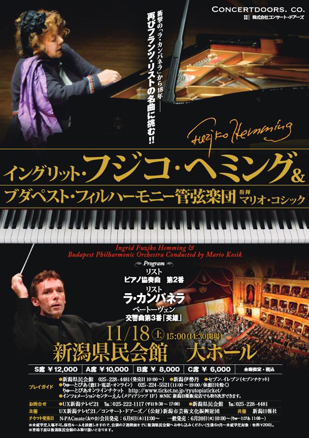 フジコ・ヘミング&ブダペスト・フィルハーモニー管弦楽団