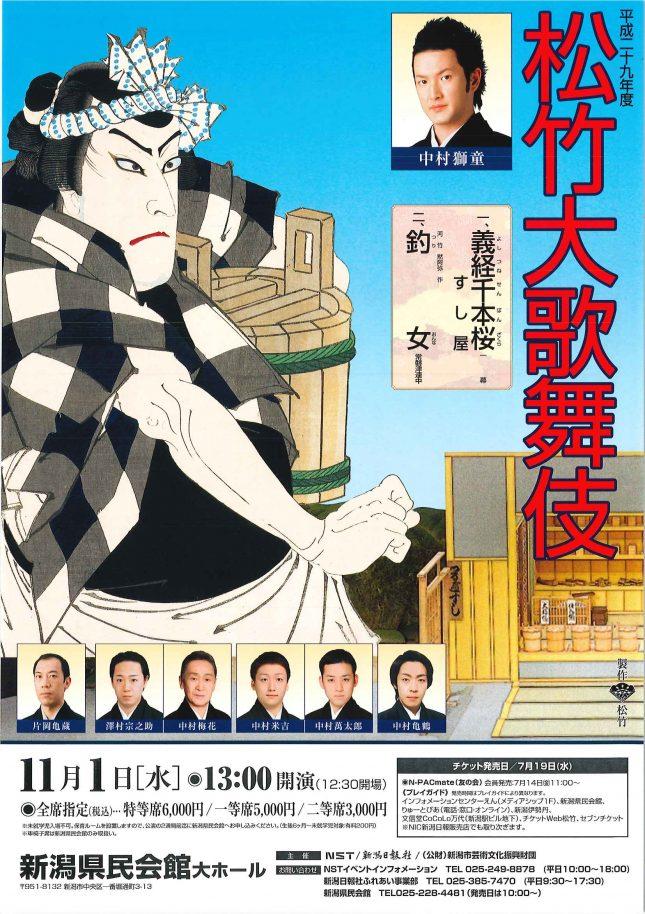 松竹大歌舞伎(秋)