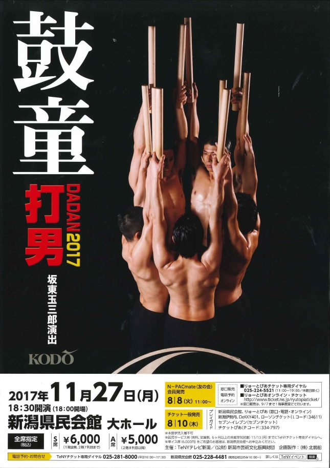 鼓童 打男DADAN2017