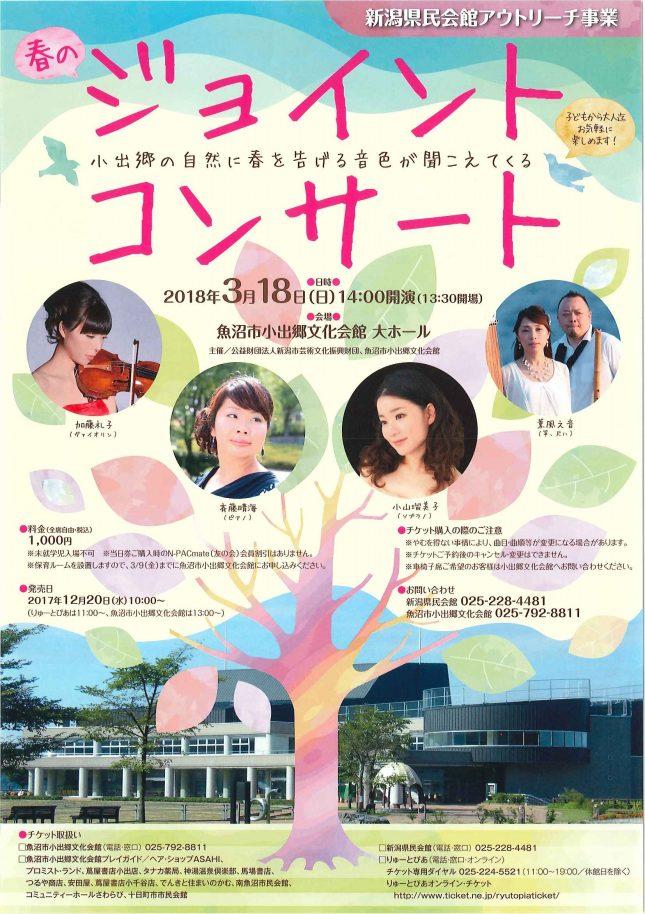 春のジョイントコンサート