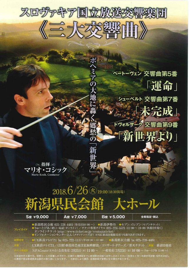 スロヴァキア国立放送交響楽団《三大交響曲》