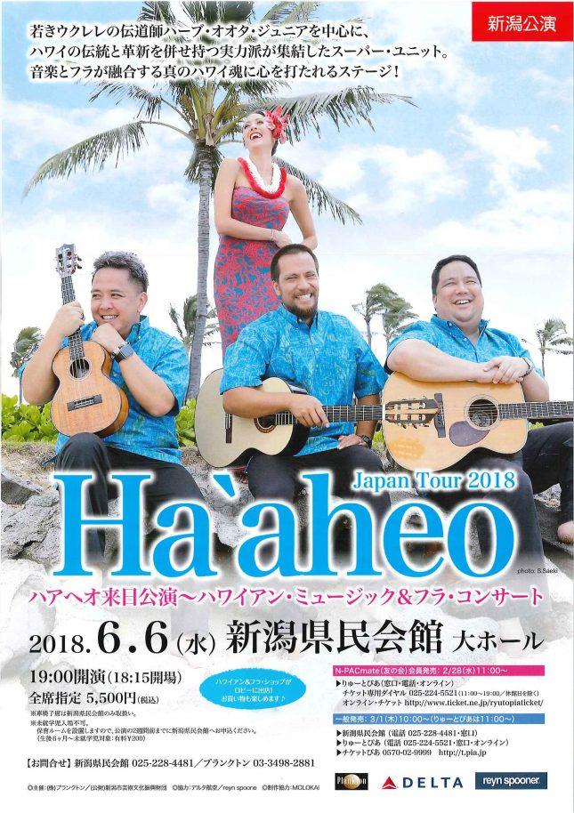 ハアヘオ来日公演~ハワイアン・ミュージック&フラ・コンサート