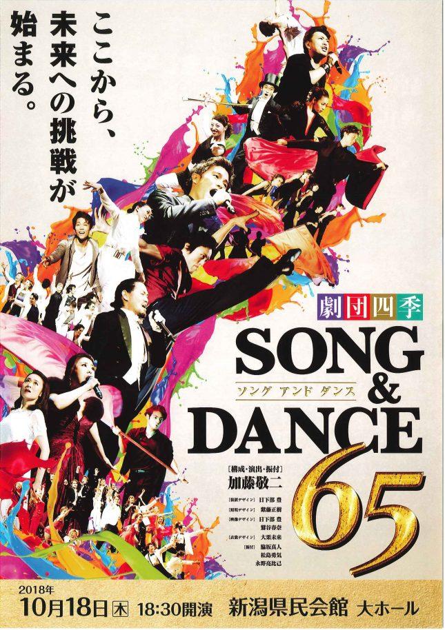 劇団四季『ソング&ダンス65』
