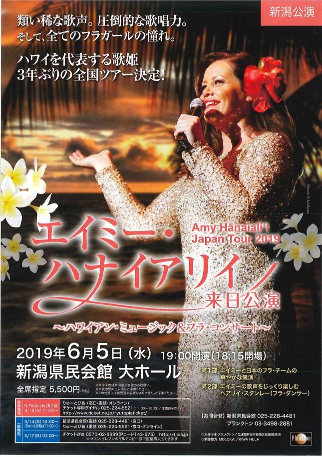 エイミー・ハナイアリイ~ハワイアン・ミュージック&フラ・コンサート~