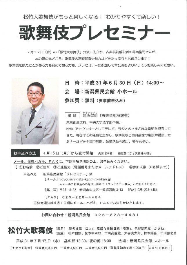 歌舞伎プレセミナー(2019年6月)