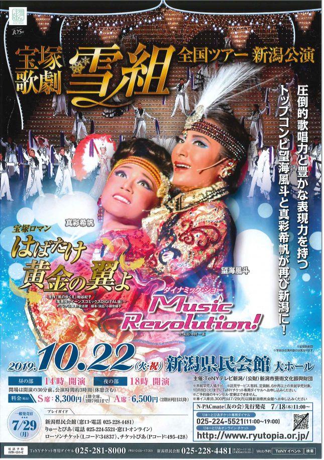 宝塚歌劇雪組全国ツアー 新潟公演