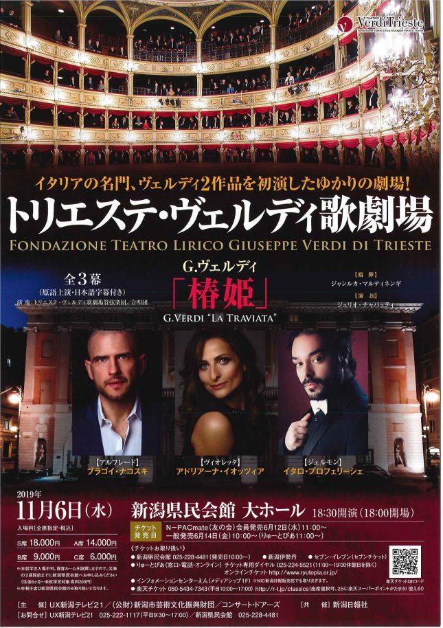 トリエステ・ヴェルディ歌劇場 オペラ「椿姫」