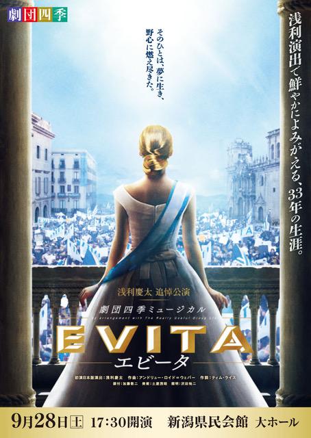 浅利慶太追悼公演 劇団四季ミュージカル『エビータ』