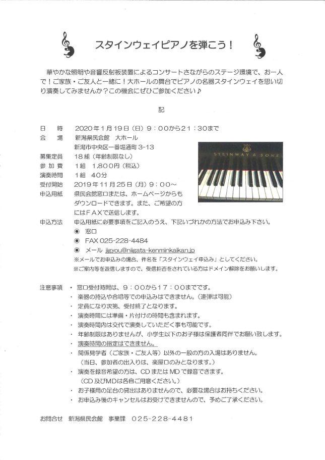 スタインウェイピアノを弾こう!(2020年1月)