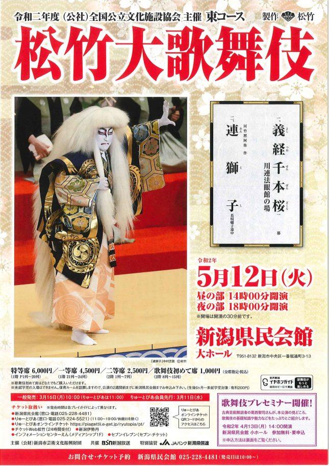 松竹大歌舞伎(2020年5月)