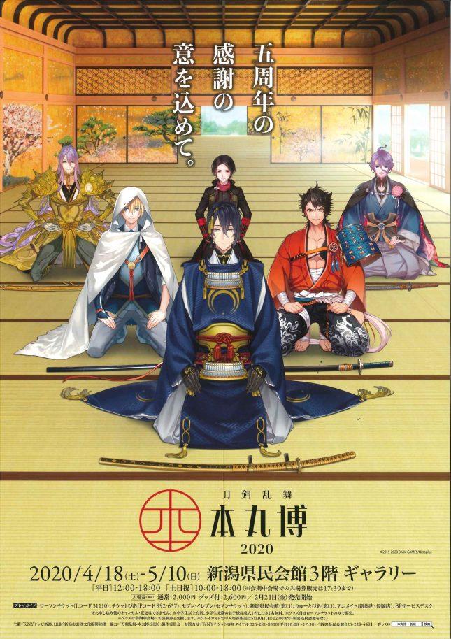 刀剣乱舞-本丸博-2020(2020年4月~)