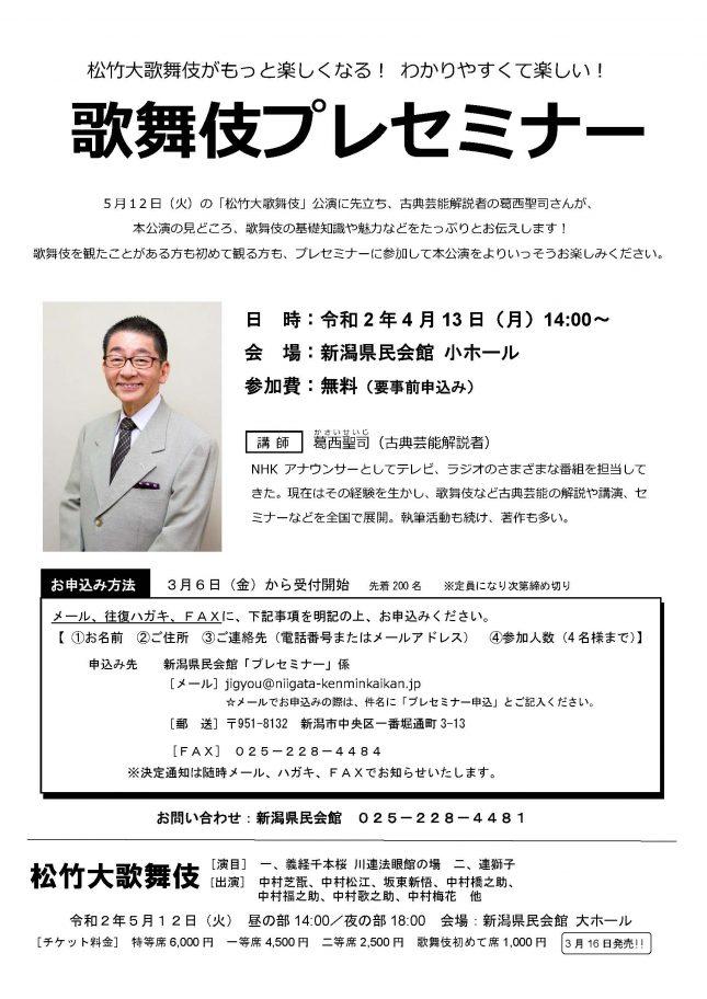 【開催中止】歌舞伎プレセミナー(2020年4月)