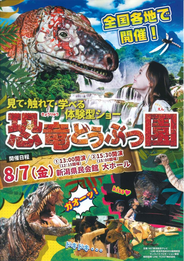 【公演中止】恐竜どうぶつ園