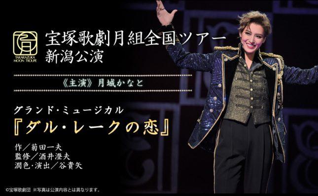 【公演中止】宝塚歌劇月組全国ツアー 新潟公演(2020年9月)