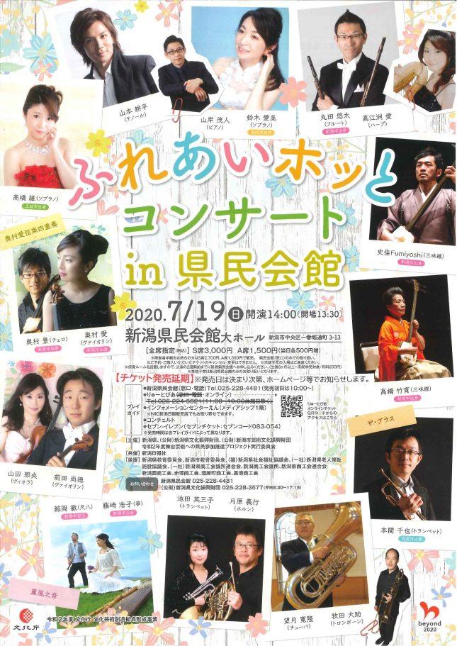 【発売延期】ふれあいホッとコンサートin県民会館(2020年7月)
