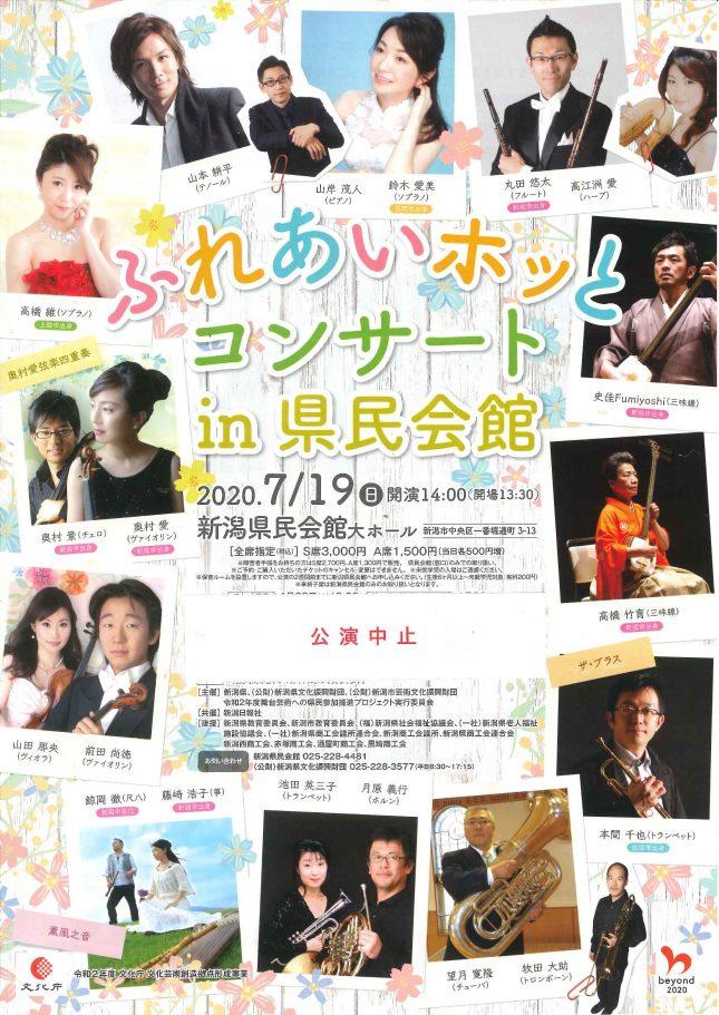 【公演中止】ふれあいホッとコンサートin県民会館(2020年7月)