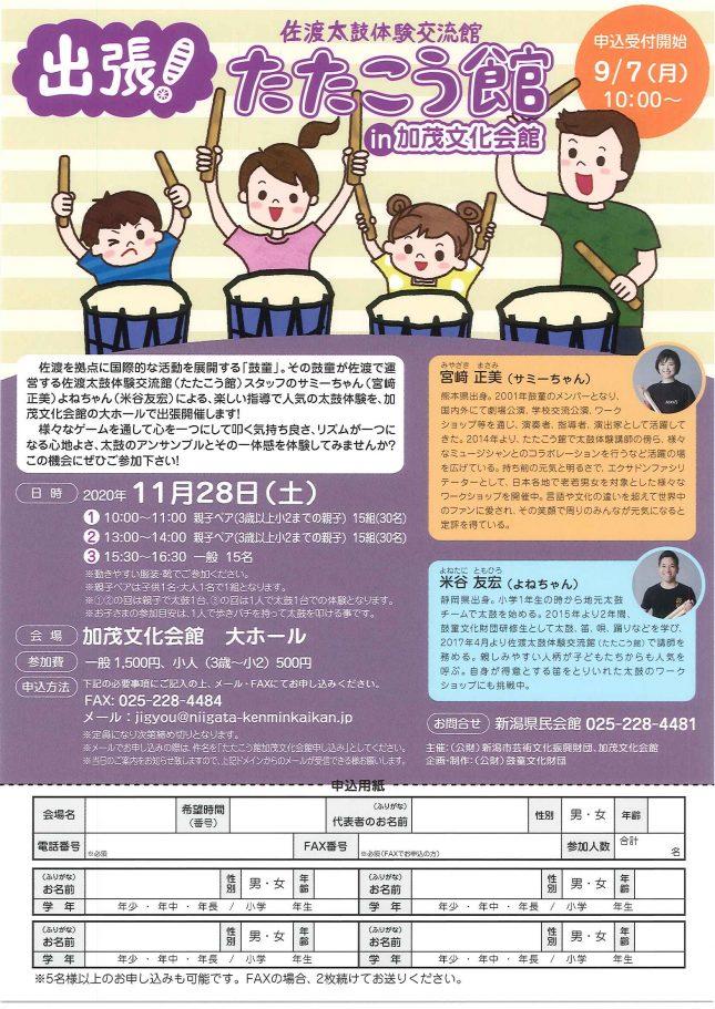 佐渡太鼓体験交流館 出張!たたこう館 in 加茂文化会館 (2020年11月)