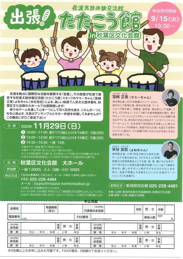 佐渡太鼓体験交流館 出張!たたこう館 in 秋葉区文化会館 (2020年11月)