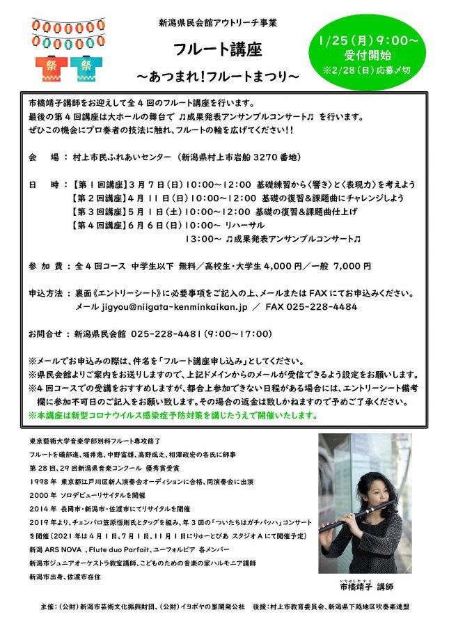 フルート講座~あつまれ!フルートまつり~(2021年3月~6月)