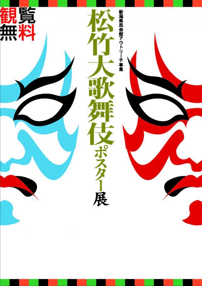 松竹大歌舞伎ポスター展㏌南魚沼 (2021年2月)