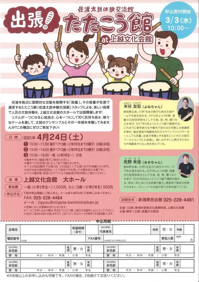 出張!たたこう館 in 上越文化会館 (2021年4月)