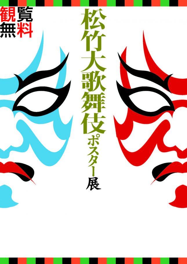 松竹大歌舞伎ポスター展㏌栃尾 (2021年5月)