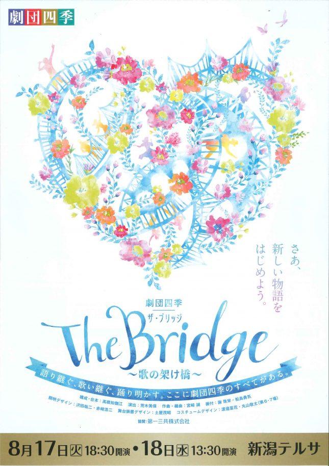『劇団四季 The Bridge~歌の架け橋~』(2021年8月)